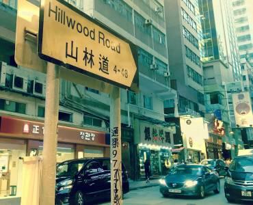 FB shop to let close to MTR statiion on Hillwood Road, Tsim Sha Tsui, Hong Kong
