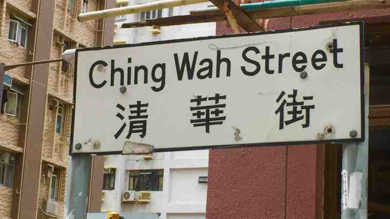 Hong Kong North Point F&B Shop for Lease on Ching Wah Street
