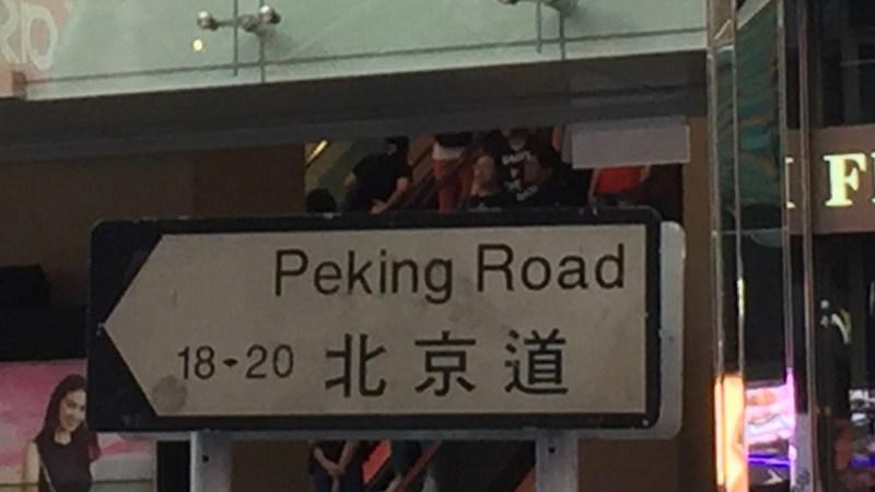 TST Peking Road Upstaris Food and Beverage Shop for Lease