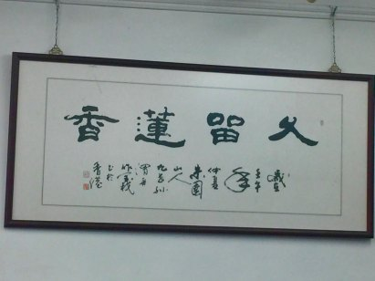 HK Oldest Chinese Tea House Lin Heung 蓮香樓 will change name into 蓮香茶室