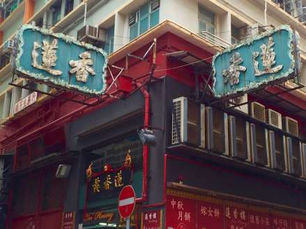 Signage of Lin Heung 蓮香 will be demolished on 28 Feb 2019. New signage of 蓮香茶室 will be put on afterwards