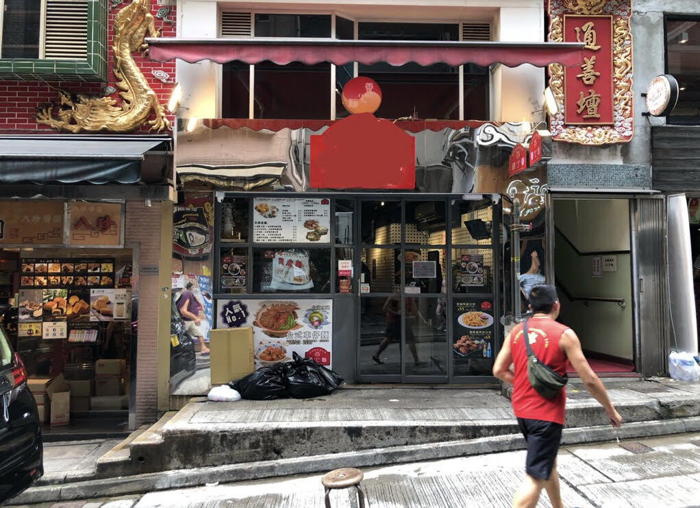 Restaurant Space for Lease on busy foodie street Central HK