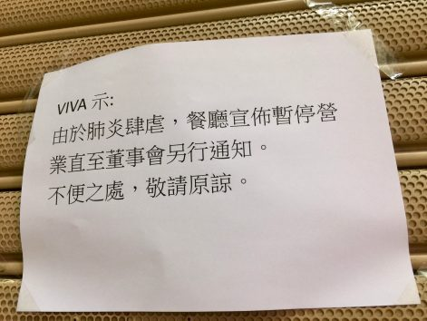 A Restaurant in Lan Kwai Fong temporarily closed due to Coronavirus