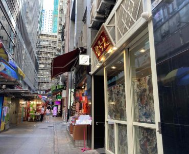 Side-alley FB Shop in Central for Lease in HK