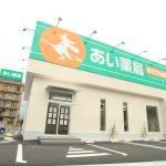 掛川に新しいコンセプトの薬局がOPENします!