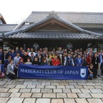 "The club meeting in the ""Maserati Day 2014"" nationwide than Maserati owners gathered Katsuragi Kitanomaru!"