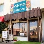 新規オープン「ベトナムキッチンkitchen」本場ベトナム料理の平米粉麺のフォーでランチ