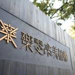 「樂翠亭美術館」昭和初期の邸宅を修繕し日本庭園と共にアートを愉しむ美術館