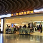 Introduction to unified Super commercial gastronomy square with Taiwan Taoyuan International Airport Taiwan local food court