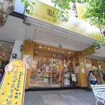 「Hoyum 點點漾滋味」無添加の台湾茶や蜂蜜にこだわるオーガニックカフェ