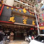Silkie chicken house-so famous! Chicken dish of long-established Taiwan cuisine and cuisine!