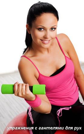 Узнайте, как похудеть в руках и плечах   LADY ADVANCE