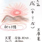 23 丙戌(ひのえいぬ)