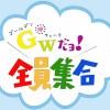 2016/04/29 イベント「GWだョ!全員集合」@ウラナイトナカイ