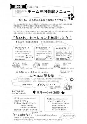 event-20160429-mikawa