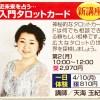 入門タロットカード・体験講座(昭和の森カルチャーセンター)