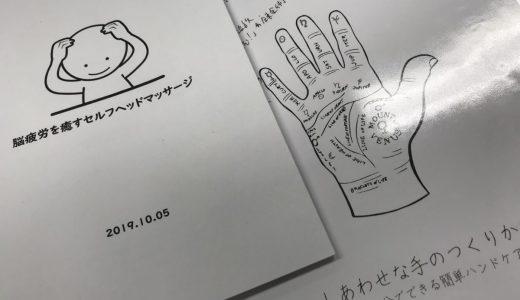 10/5 「じぶんだいじに」セルフマッサージ講座レポ