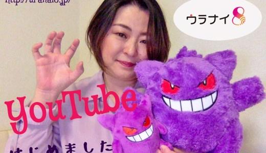 YouTube動画やってます。