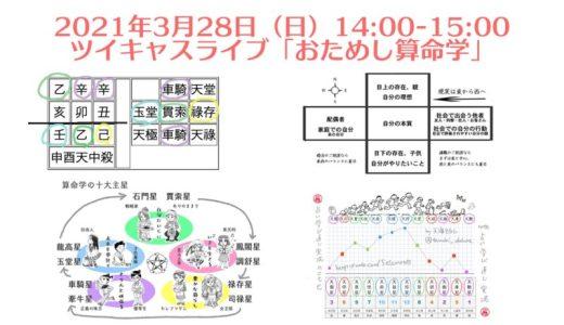 3/28「おためし算命学」ツイキャス配信