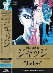 Yami no shihôkan: Judge -1991- (DVDRIP Jap. sub Esp.)(1Fichier) 19