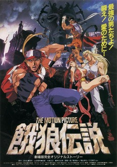 Fatal Fury - The Motion Picture [Jap. Esp.] [Sub. Esp.] [MEGA]