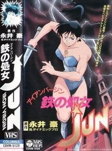 Iron Virgin Jun [Jap. Sub. Esp.][VARIOS]