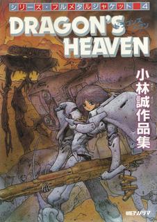 Dragon's Heaven- 1988 [Jap. Sub. Esp.][MEGA] 49