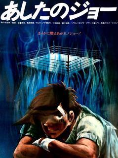 Ashita No Joe - Pelicula (1980)[Jap. Sub. Esp.][Varios]