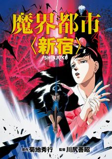 Demon City Shinjuku - BDRip [Jap. Sub. Esp.][Varios]