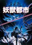 Wicked City (Yōjū Toshi) BDRip [Jap. Esp. Sub Esp.][Mega, Uptobox]