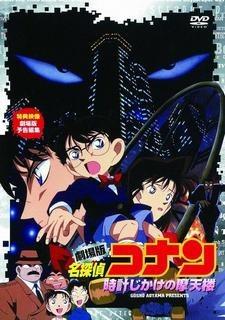 Detective Conan: Peligro en el rascacielos (BDRip-Lat.)(VARIOS)