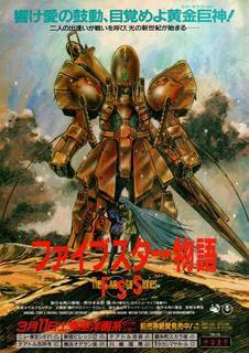 The Five Star Stories - 1989 (BDRip-Jap. Sub. Esp.)(Varios) 18