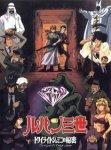 Lupin III: The Legend of Twilight Gemini - TV Especial (BDRip-Jap.Sub.Esp)(VARIOS)