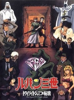 Lupin III: The Legend of Twilight Gemini - TV Especial (BDRip-Jap.Sub.Esp)(VARIOS) 35