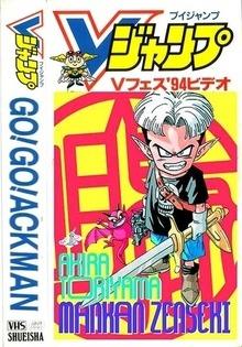 Go! Go! Ackman - 1994 - (VHSRip Japones Sub. Español)(Varios) 1