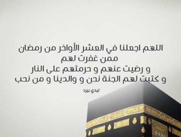 افضل دعاء في العشر الاواخر من رمضان