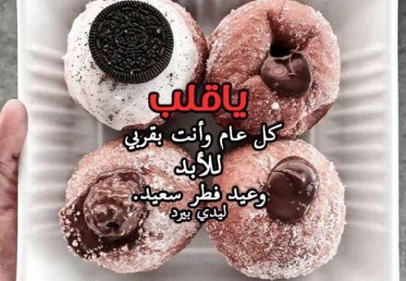 تهنئة عيد الفطر للحبيب - ليدي بيرد