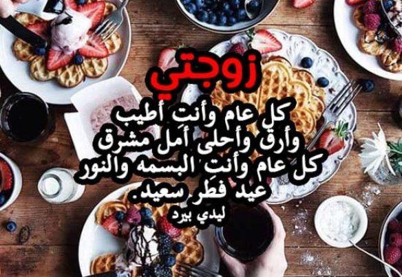 تهنئة عيد الفطر للزوجة