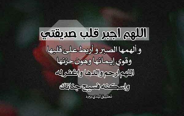 اللهم صبر دعاء كلام يصبر اهل الميت