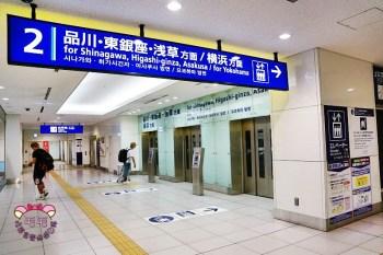 東京羽田機場》機場來回交通與設施介紹。一張照片讓你清楚方向不迷路/來回品川交通費不破千/機場附設免費插座使用