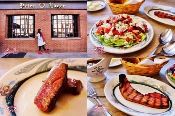 紐約布魯克林美食》Peter Luger米其林一星 紐約最好吃百年牛排館