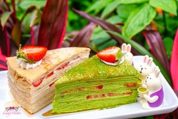 中正紀念堂甜點》冰斗喫甜,暖心老宅工作室中美好手作甜點,若竹抹茶&沃野紅茶草莓千層蛋糕