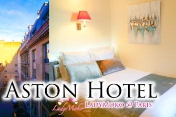 巴黎平價飯店》阿斯頓飯店Aston Hotel,絕對推薦的安全交通方便高機能生活圈住宿推薦