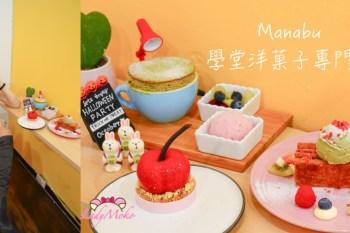 大安美食》Manabu學堂洋菓子專門店,烤高高抹茶麻糬舒芙蕾&現做千層派