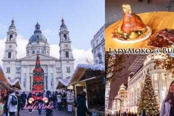 布達佩斯Budapest聖誕市集 時間地點/在地特色小吃美食推薦 整理推薦