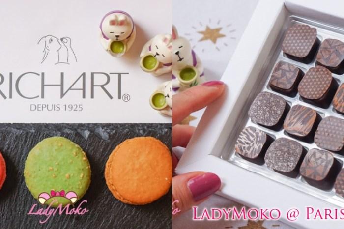 巴黎甜點精品巧克力推薦|RICHART, 甘納許巧克力禮盒&意外超級好吃的馬卡龍!非常推薦