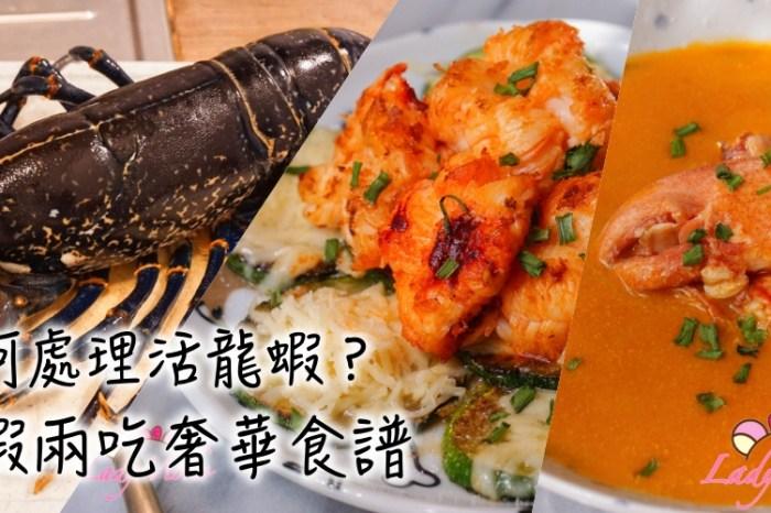活龍蝦處理+龍蝦奶油濃湯+香煎奶油龍蝦食譜|一塊肉都不浪費!我家就是米其林