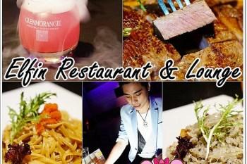 台北大安》Elfin Restaurant & Lounge,氣氛佳調酒優/超厲害桌邊魔術/忠孝復興 微風廣場 東區