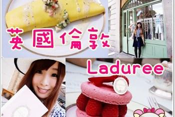英國倫敦 》Laduree - covent garden分店。來英國一定一定要享受的法式甜點♥甜點和鹹食都好好吃,戶外用餐超享受