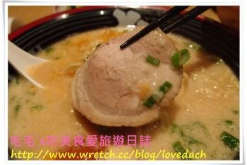 台北大安 》屯京拉麵。與日本同步的好滋味,吃了一次就懷念久久的超讚拉麵(捷運忠孝敦化 東區)
